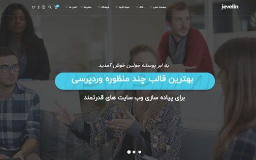 screenshot-jeve2lin7