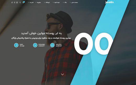 screenshot-jeveli45n5